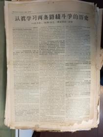 文革版 《人民日报》 1968年年11月25日·3-4版·2开共2版·要点:认真学习两条路线斗争的历史 两报一刊社论,7首革命歌曲