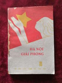 越南杂志1976 包邮挂刷