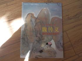 当代中国名画家 魏传义