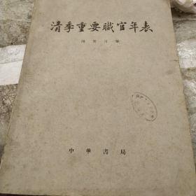 清季重要职官年表,16开本