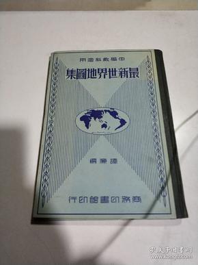 中学教科适用 最新世界地图集(中华民国二十四年)
