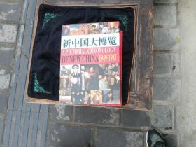 新中国大博览