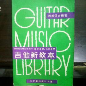 吉他新教本(根据西戈维亚奏法的,最容易教,又容易学)