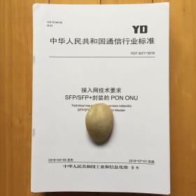 YD/T 3071-2016 接入网技术要求 sfp/sfp+封装的pon onu 规范书