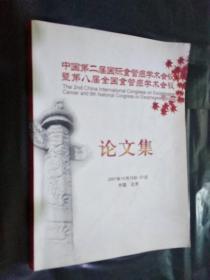 中国第二届国际食管癌学术会议暨第八届全国食管癌学术会议论文集