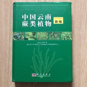 中国云南蕨类植物新编