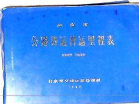北京市公路货运营运里程表 16开本塑料皮横翻 1980年版