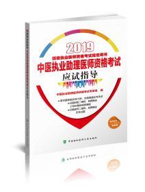 2019中医执业助理医师资格考试应试指导