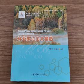 """林业碳汇论文精选/""""碳汇中国""""系列丛书"""