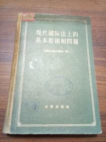 现代国际法上的基本原则和问题【国际法论文集第一集】