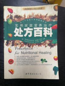 实用家庭营养治疗处方百科:每一个家庭必备的保健圣经