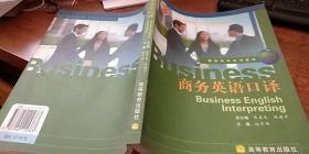 """普通高等教育""""十五""""国家级规划教材·商务英语系列教材:商务英语口译"""