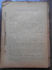 【1954年国营东辛农场经济活动分析(初稿)】【国营农场的经济活动分析】油印本