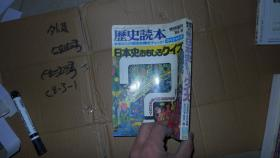 日本史おもるクイズ 日文原版