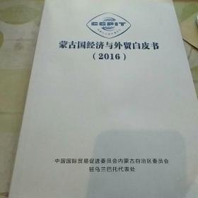 蒙古国经济与外贸白皮书 2016     J