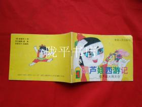 葫芦娃西游记(4)