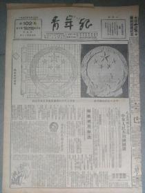 青年报,1950年9月20日,本期一张。毛主席明令公佈中华人民共和国国徽。国徽使用办法。