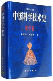 中国科学技术史-化学卷