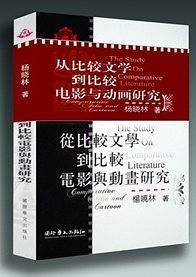 从比较文学到比较电影与动画研究 复旦中文博士后文丛