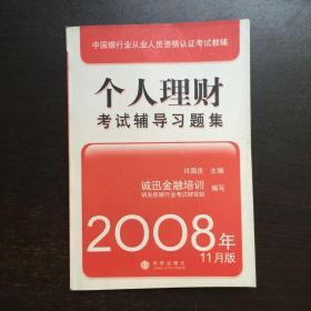 中国银行业从业人员资格认证考试教辅:个人理财考试辅导习题集
