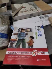 铁骨铮铮,红色小英雄智斗系列少年版