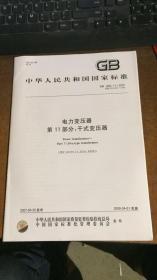 GB1094.11--2007 电力变压器 第11部分:干式变压器