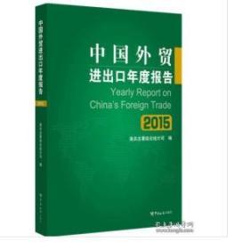 中国外贸进出口年度报告(2015)    9F25d