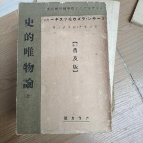 史的唯物论-合册普及版【日文版】