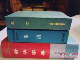 论语孟子(口袋书)两册