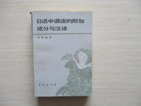 日语中谓语的附加成分与汉译   423