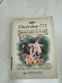 中文版Photoshop CS3数码照片处理完全自学手册