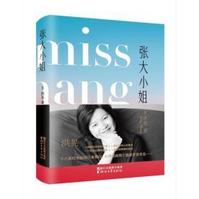 张大小姐(著名媒体人、出版人洪晃首部长篇小说;披露时尚圈、公关界真实景象;从虚构中打捞真实,借书中人品评世事。)