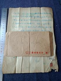 1952年江西婺源江湾公社晓起大队管委会信封带詹秋树钢笔字公函一张!有关部队立功喜报一事!B4