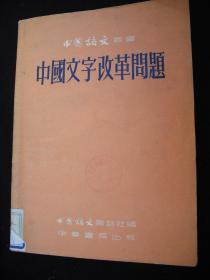 1954年解放初期出版的------25开大本---文字的变异过程----【【中国文字改革问题】】----稀少