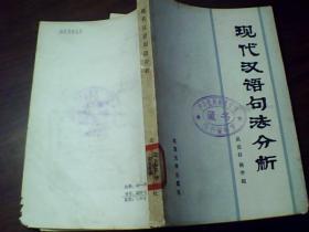 现代汉语句法分析