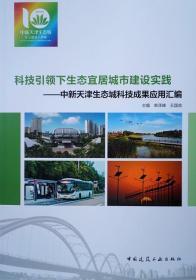科技引领下生态宜居城市建设实践——中新天津生态城科技成果应用汇编