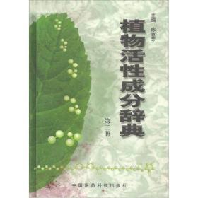 植物活性成分辞典2
