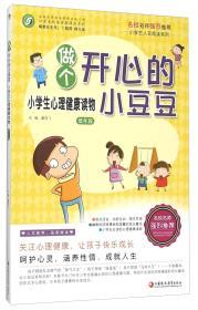 小学生人文阅读系列:做个开心的小豆豆