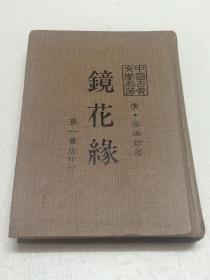 鏡花緣 【民國73年1月再版   精裝本】