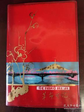革命日记本 1975年 有韶山插图 全新无字