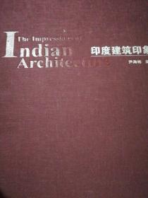 印度建筑印象