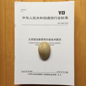 YD∕T 3054-2016 云资源运维管理功能技术要求 规范书