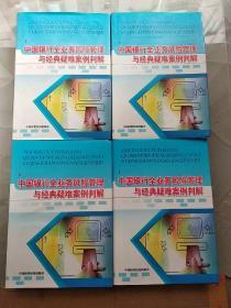 《中国银行全业务风险管理与经典疑难案例判解》 精装4本全