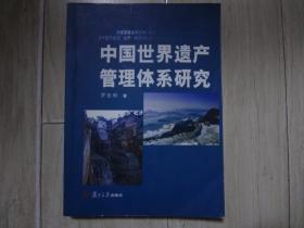 中国世界遗产管理体系研究 (书内页有字迹和笔道)