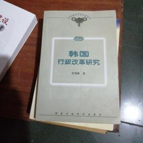 韩国行政改革研究