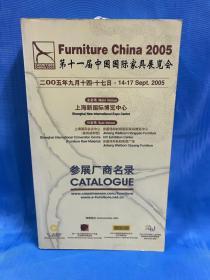 参展商名录 Exhibitor List 第十一届中国国际家具展览会The 11th China International Furniture Fair.