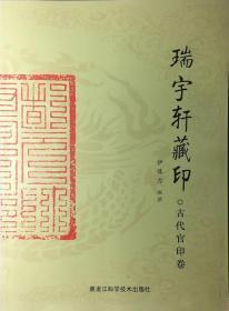 瑞宇轩藏印-古代官印卷【共辑战国古代官署 官员印记91种】