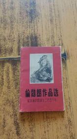 《伦勃朗作品选》(纪念伦勃朗诞生三百五十年) 全12张 1956年1版1印