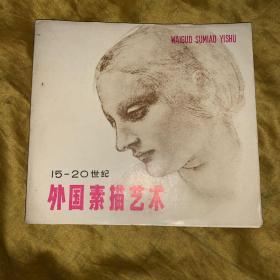 外国素描艺术【正版】