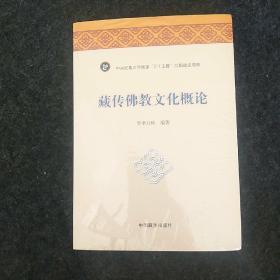 藏传佛教文化概论
